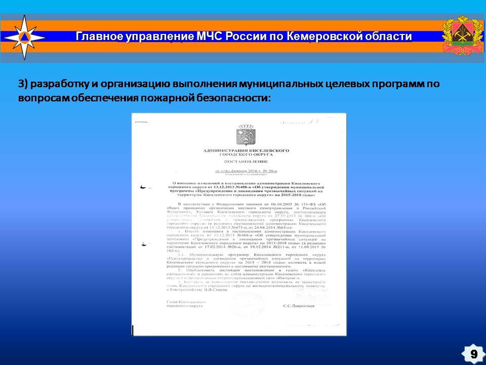 Доклад первичные меры (доклад, Тузков Д.А.)