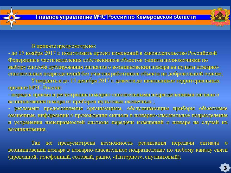7. Доклад Передача сигнала о возникновении пожара (Висков С.В.)