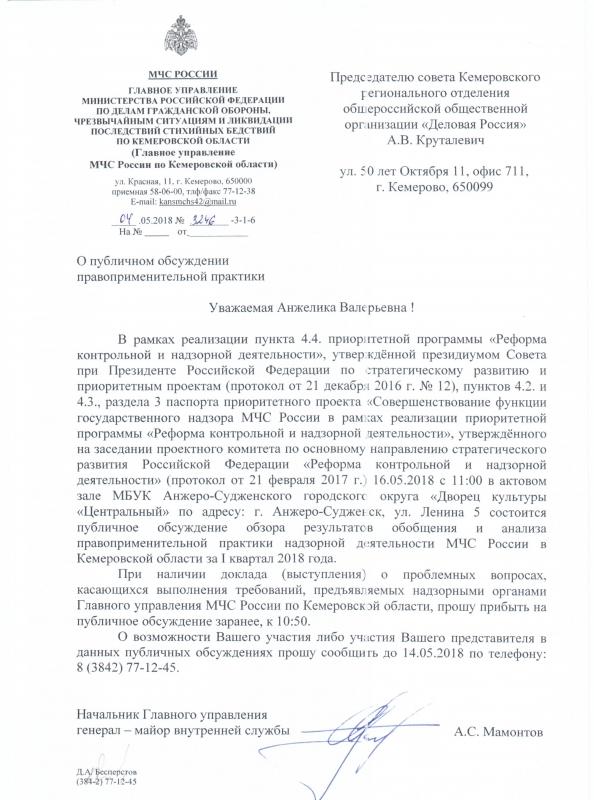 Уведомления (приглашения) О проведении публичных обсуждений за 1 квартал 2018 года