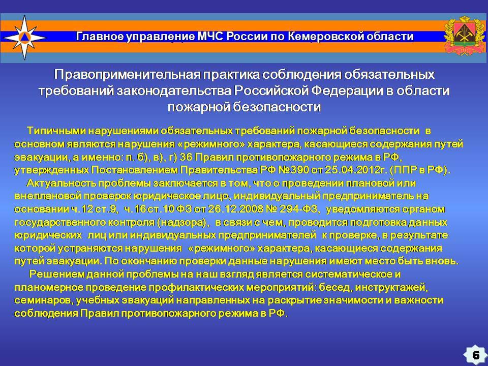 Презентация публичных обсуждений ПБ, ГО, ЧС (Кононов)