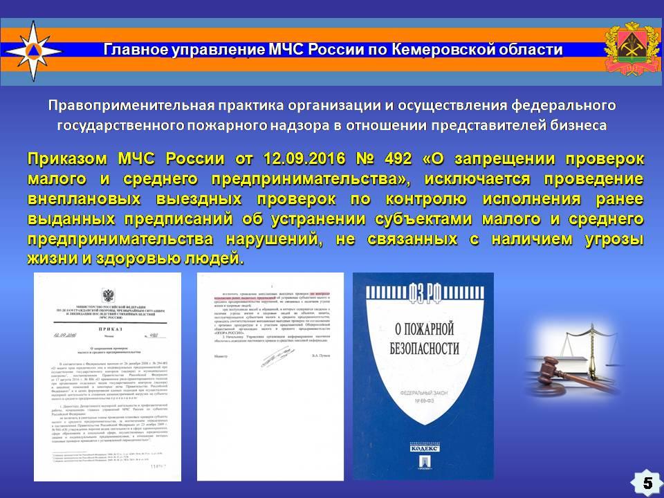 4. Доклад Практика надзора ПБ