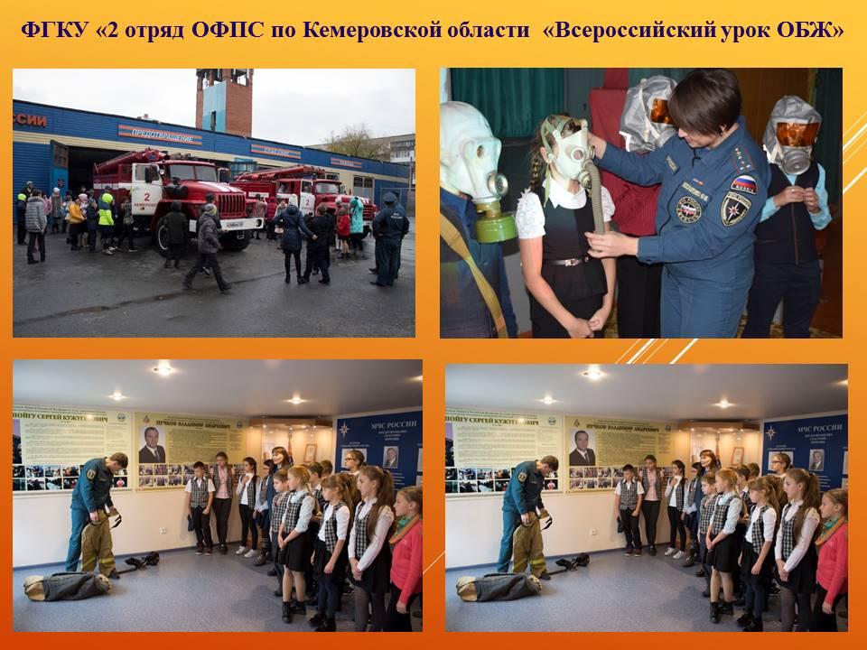 Всероссийские открытые уроки  по «Основам безопасности жизнедеятельности» в образовательных организациях  Кемеровской области к дню гражданской обороны