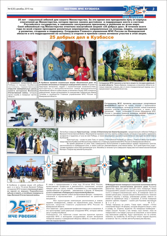 ВЕСТНИК МЧС КУЗБАССА, №6 (30) ДЕКАБРЬ 2015