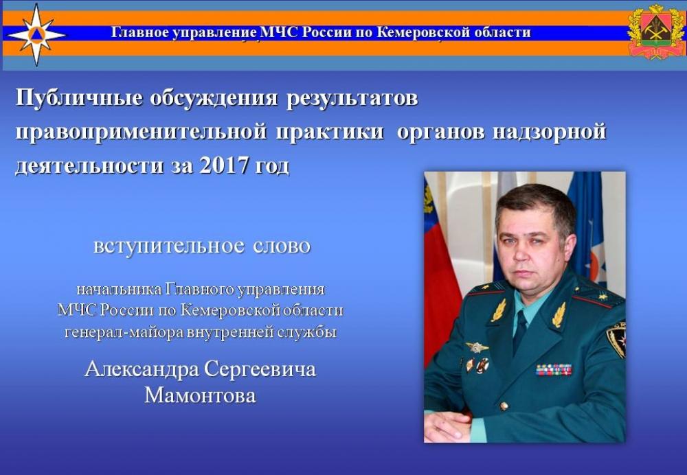 Публичные слушания февраль 2018 (Мамонтов А.С.)