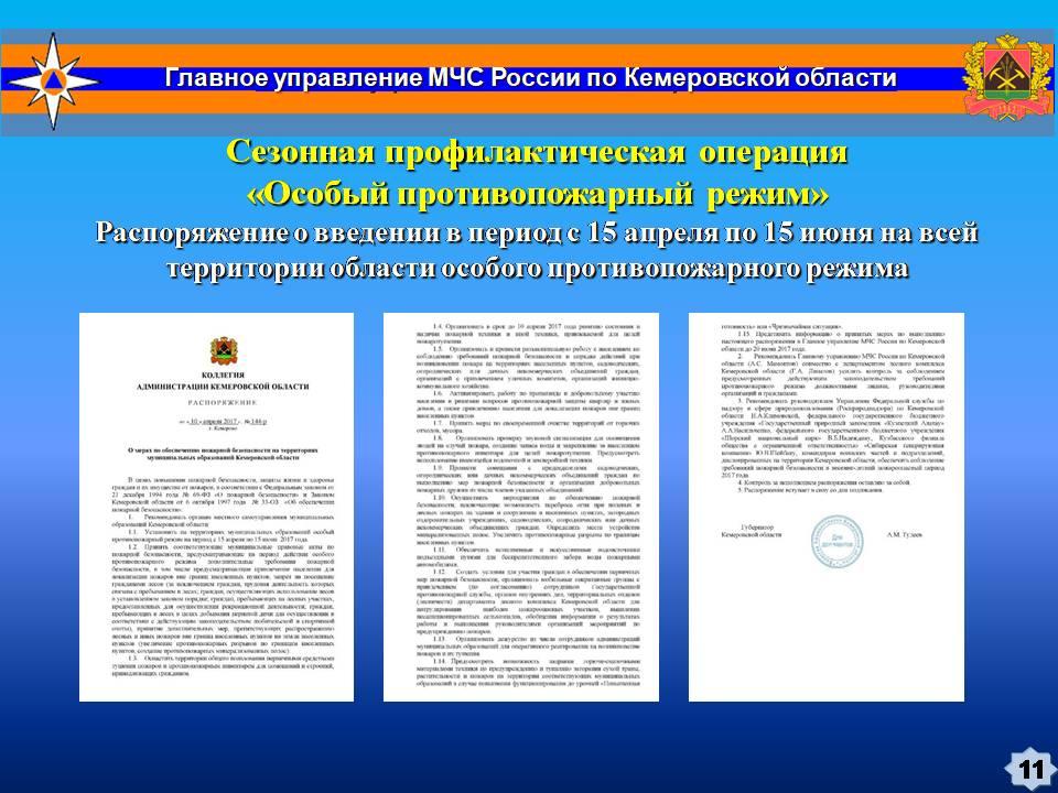 Доклад Правоприменительная практика ГПН за 2-й квартал 2018 года
