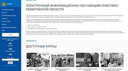 Основы безопасности для кузбассовцев: интернет-портал эиок42.рф