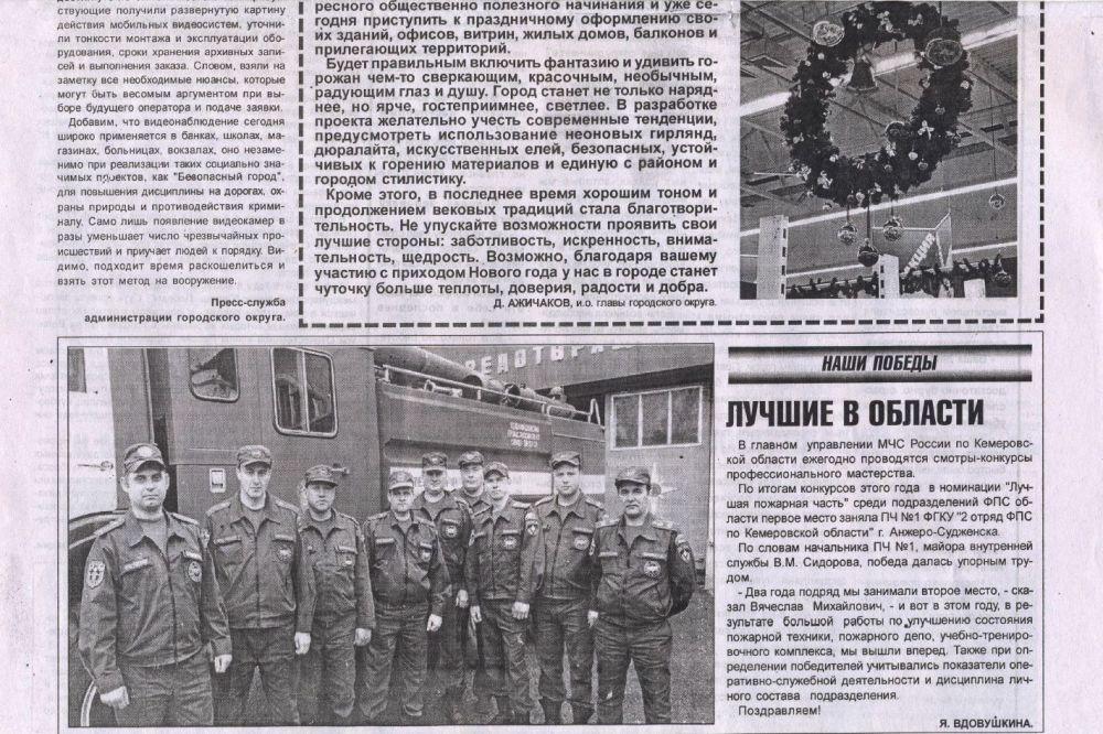 """Публикация в газете """"Наш город"""""""