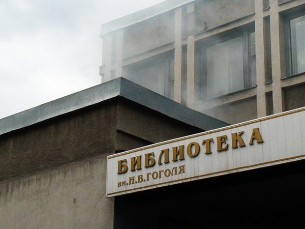 ПТУ на  объекте социально культурного значения. Библитека им.Н.В. Гоголя. г. Новокузнецк