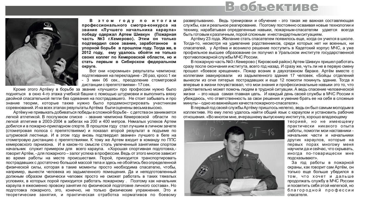 Победитель в номинации «Лучший начальник караула» - лейтенант внутренней службы Шивкун Артём Игоревич, начальник караула пожарной части №3 ФГКУ «1 отряд ФПС по Кемеровской области»