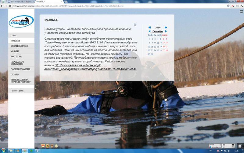 Победитель в номинации «Лучший интернет-проект» - интернет-сайт «Кемеровская служба спасения», г. Кемерово