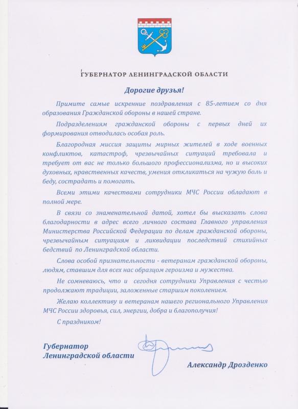 Поздравление губернатора о спорте