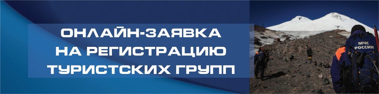 Порядок регистрации туристических групп на территории Ленинградской области - Регистрация туристических групп - Главное управление МЧС России по Ленинградской области