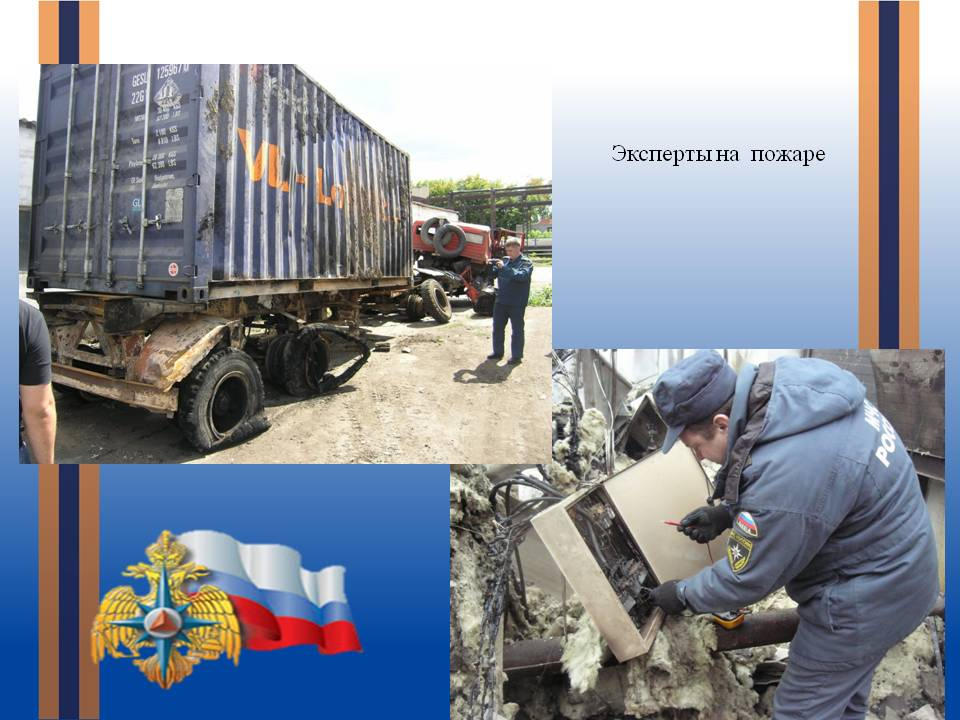 СЭУ ФПС ИПЛ по Новосибирской области