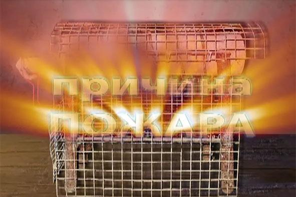 Будьте осторожны с огнем