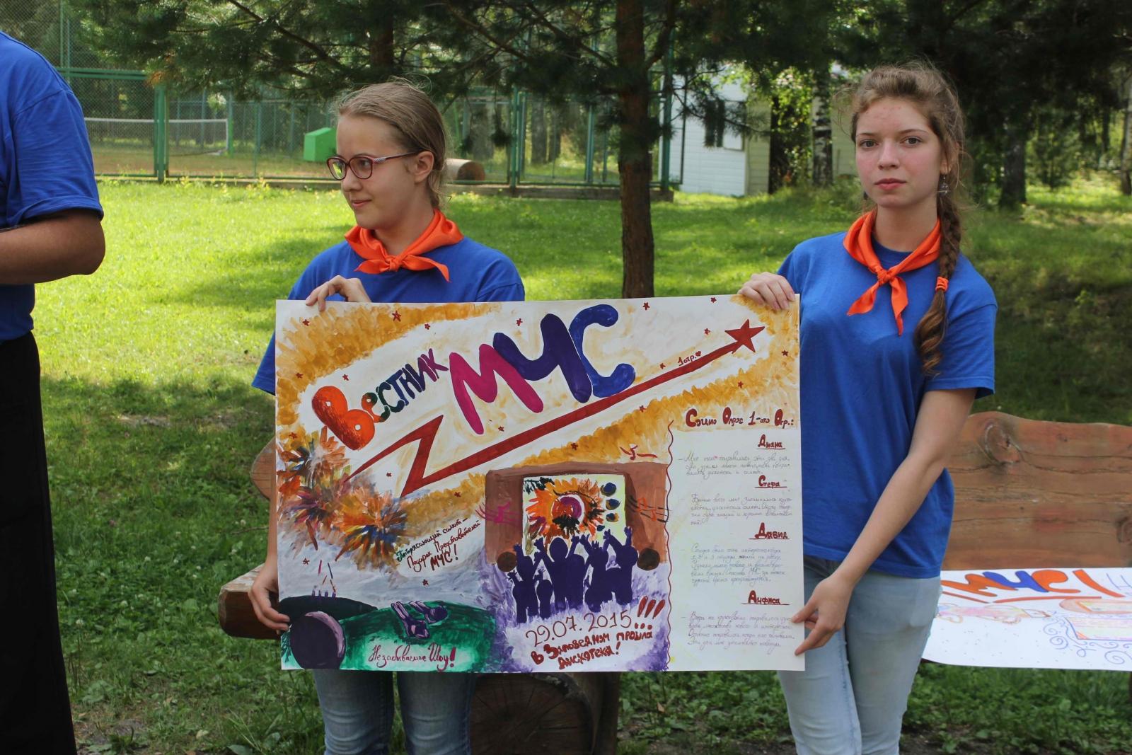Закрытие полевого лагеря Главного управления МЧС России по Томской области. День третий, 31 июля 2015 года