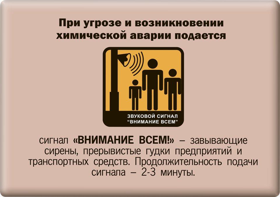 Памятка «Правила поведения в случае аварии на химически опасном объекте»
