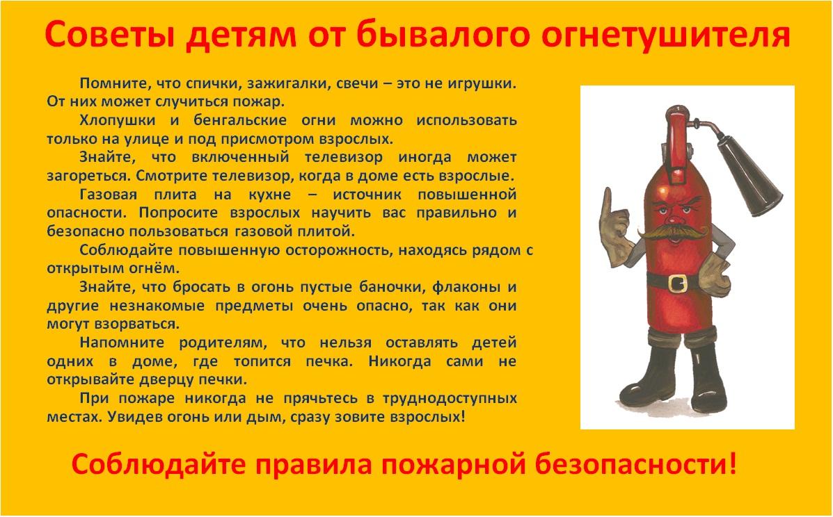 Листовки по пожарной безопасности
