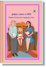 Добрые советы от МЧС для детей и их друзей - Правила безопасного поведения в быту