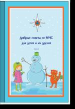 Добрые советы от МЧС для детей и их друзей (зима)
