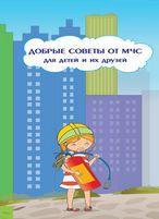 Добрые советы от МЧС для детей и их друзей