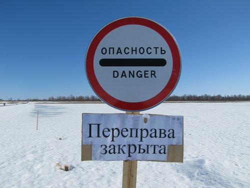 Разрушение ледовых переправ у н.п. Нарым Парабельского района и н.п. Усть-Тым Каргасокского района, 11-12 апреля 2013 года