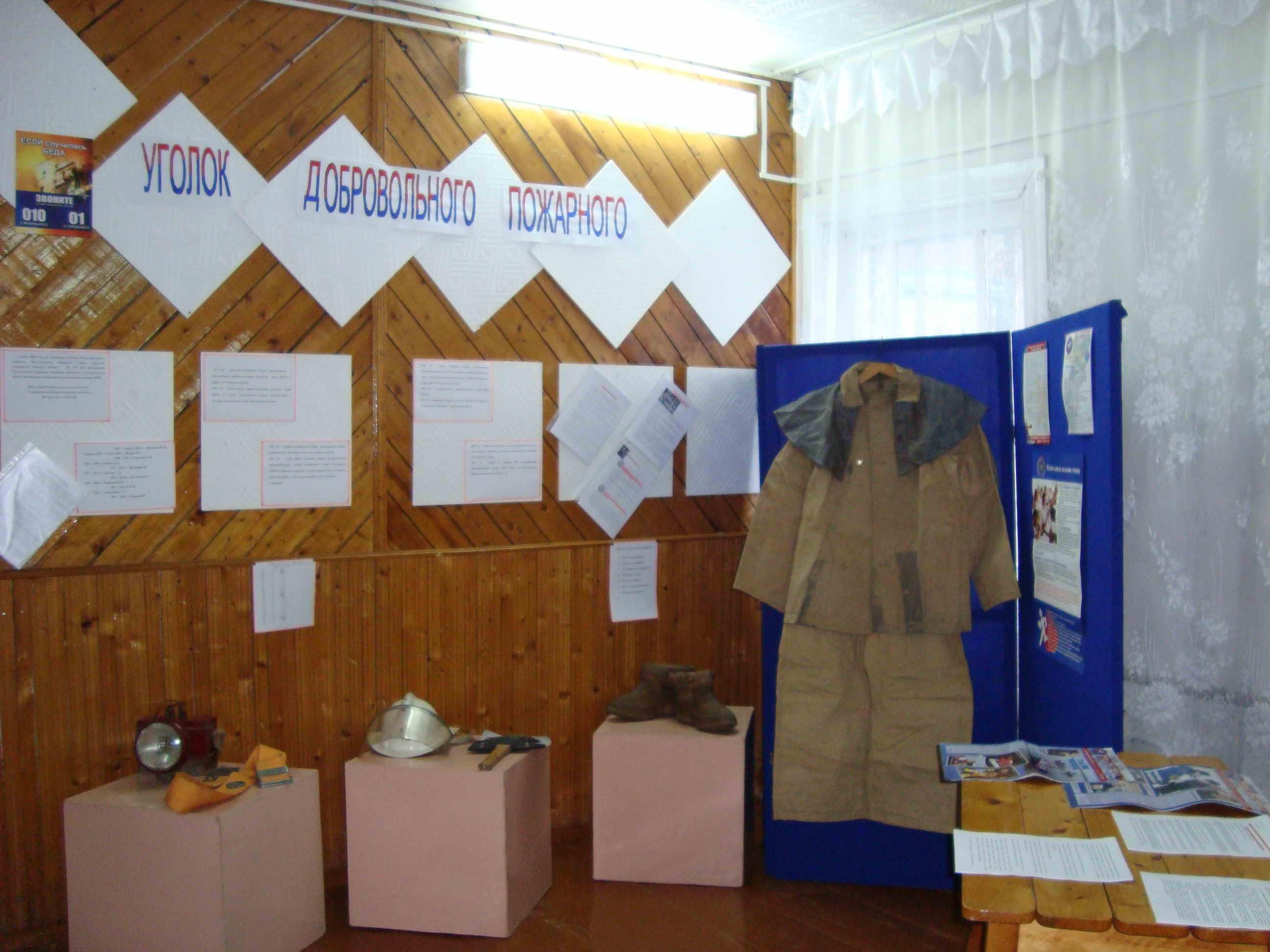 Клубы добровольной пожарной охраны Томской области