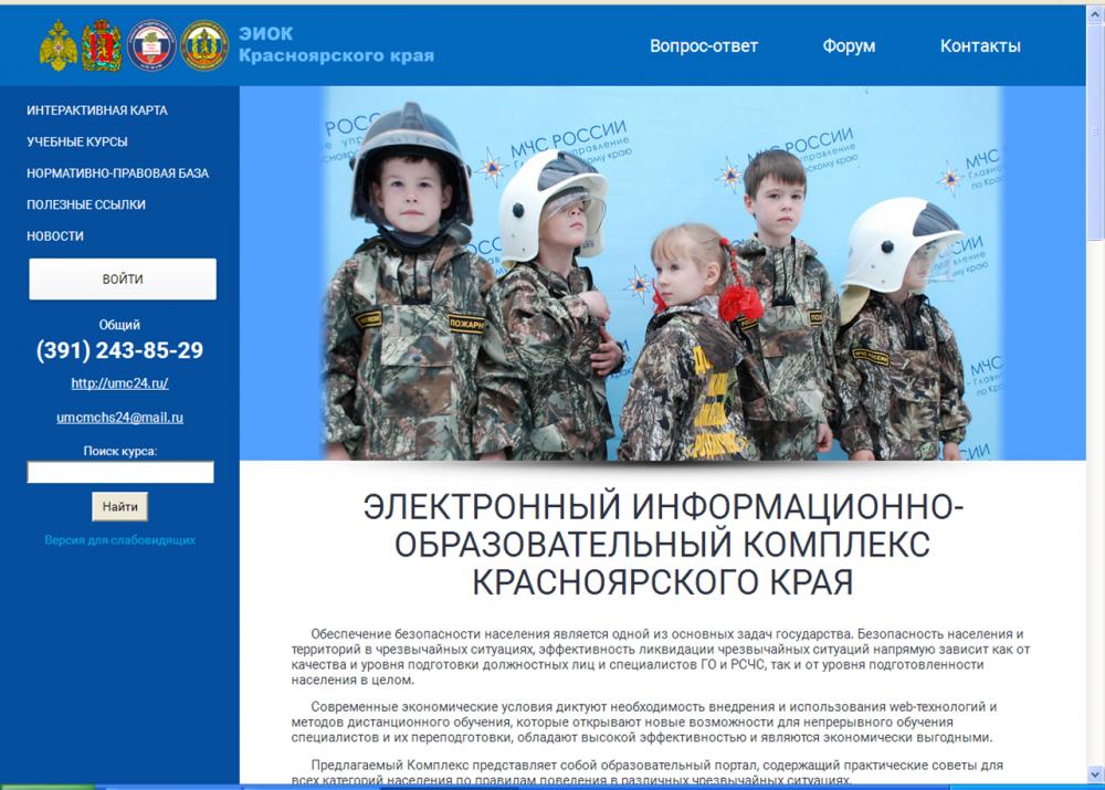 Электронный информационно-образовательный комплекс