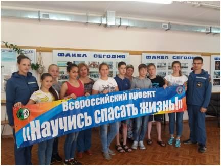 Всероссийский проект «Научись спасать жизнь!»