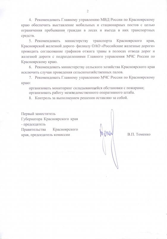 решение № 8 о стабилизации обстановки с пожарами
