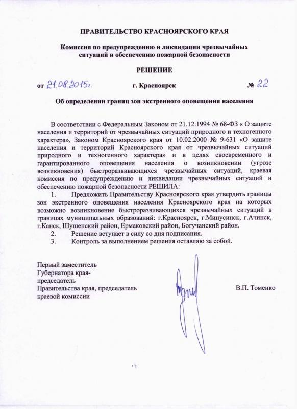Решение КЧС и ПБ 22 по зонам КСЭОН