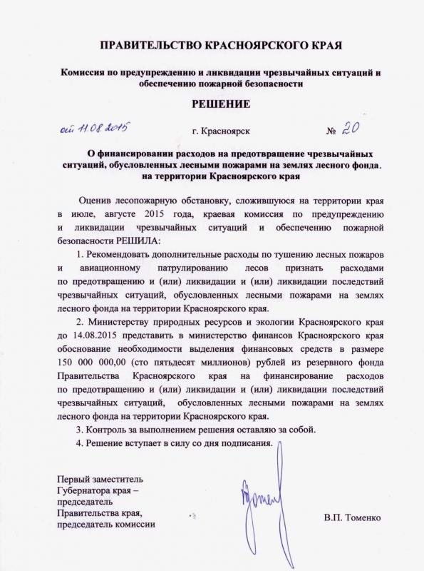 Решение № 20 от 11.08.2015 о финансировании расходов, обусловленных лесными пожарами