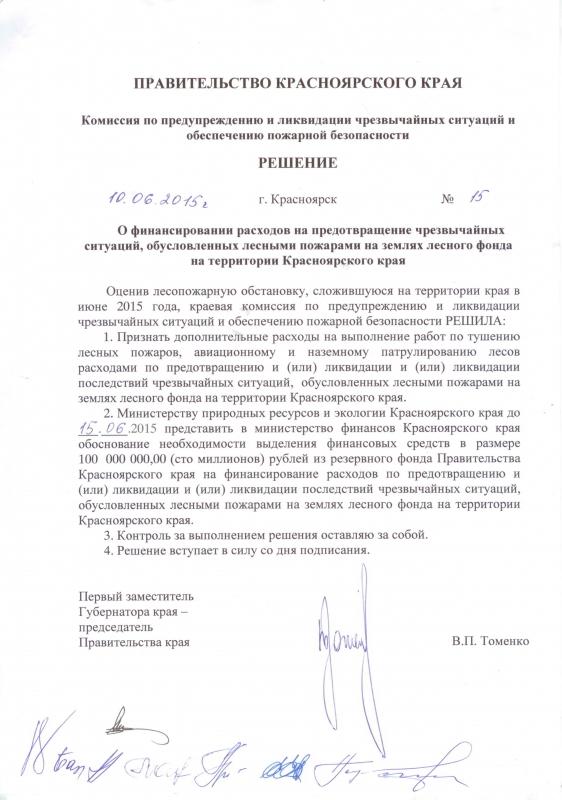 решение №  15 о финансировании расходов, обусловленных лесными пожарами