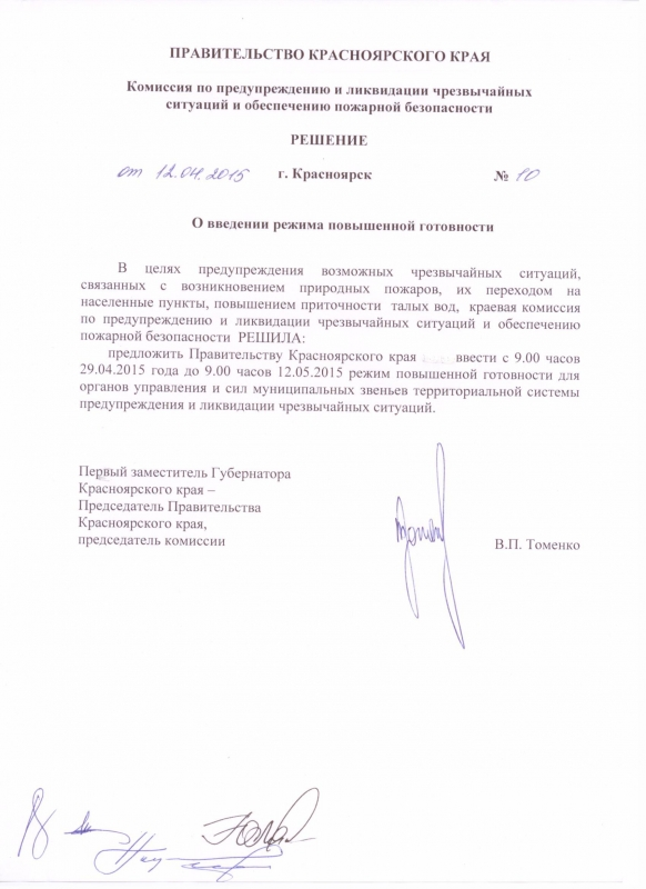 Решение № 10  ПГ на майские праздники
