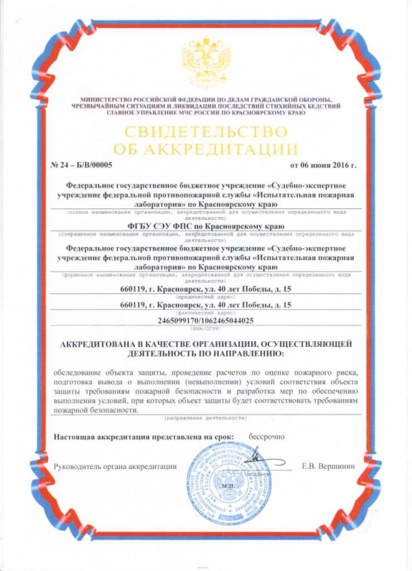 Аккредитация 2017 год
