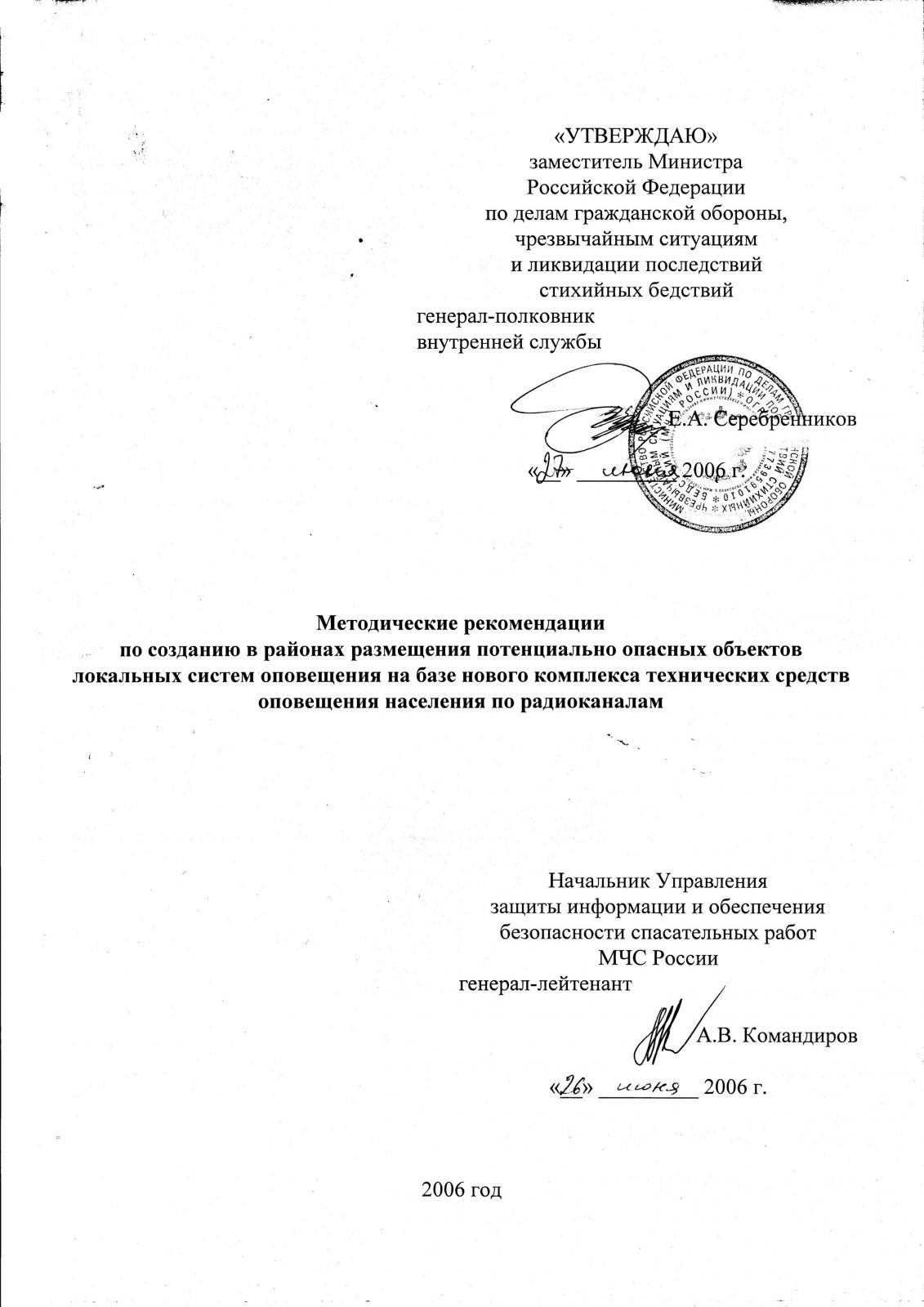 МетрекЛСО-КТСО-Р