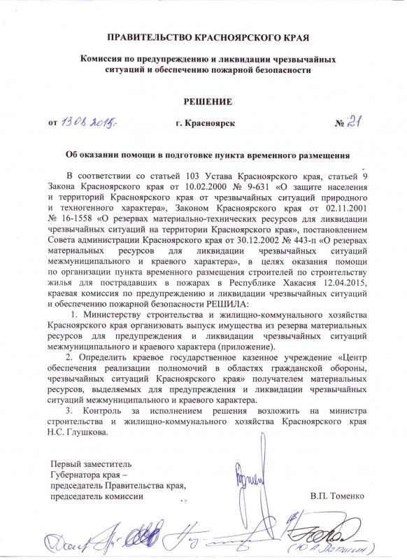 Решение № 21 от 13.08.2015 подготовка ПВР