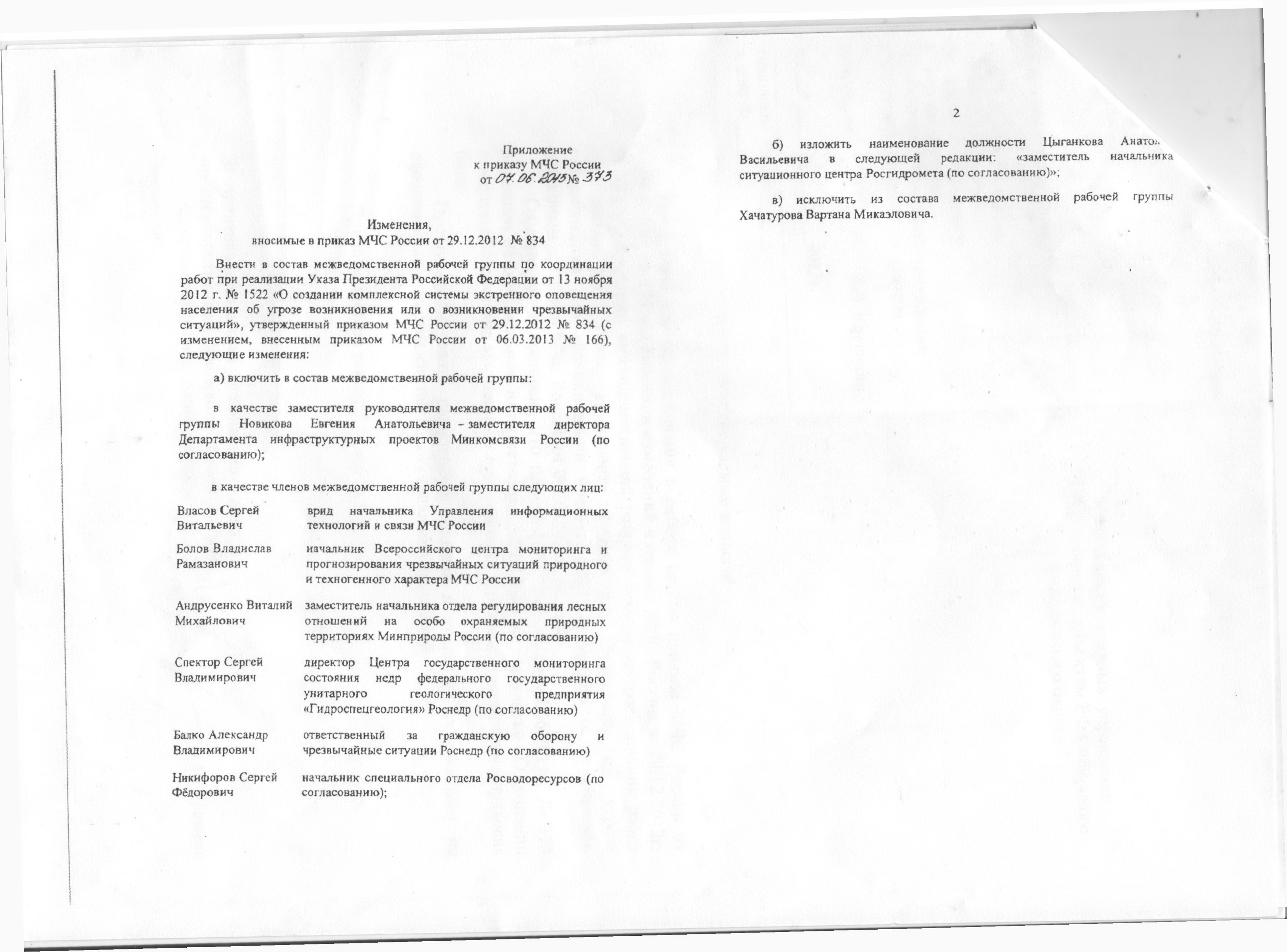 Приказ МЧС 373 о внесении изменений2