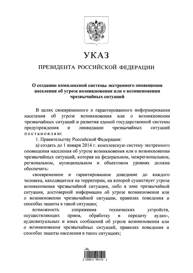 Указ Президента РФ № 1522 о создании КСЭОН 1