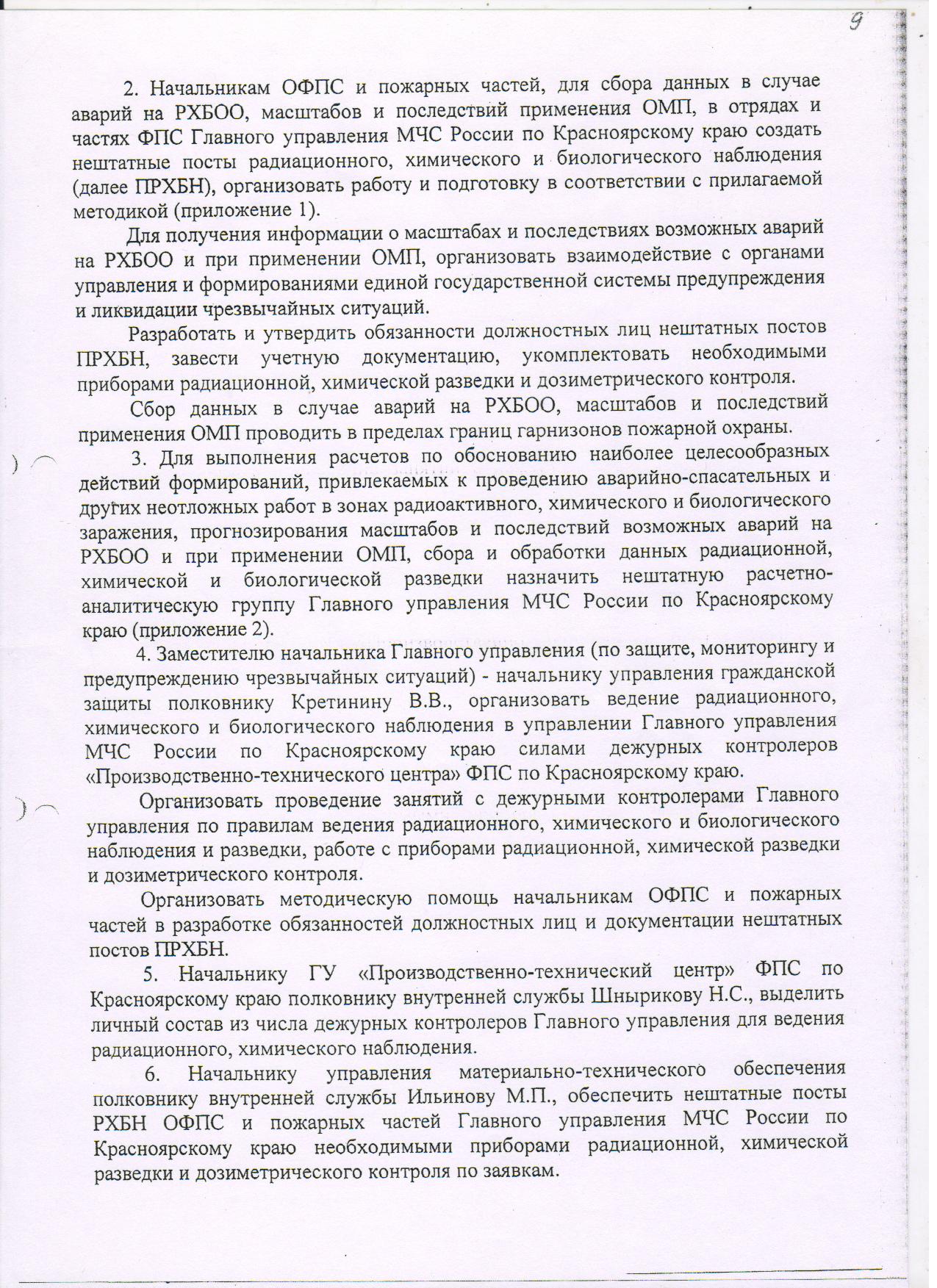 Приказ ГУ МЧС РФ по Красноярскому краю от 20.01.2011 №31 (2)