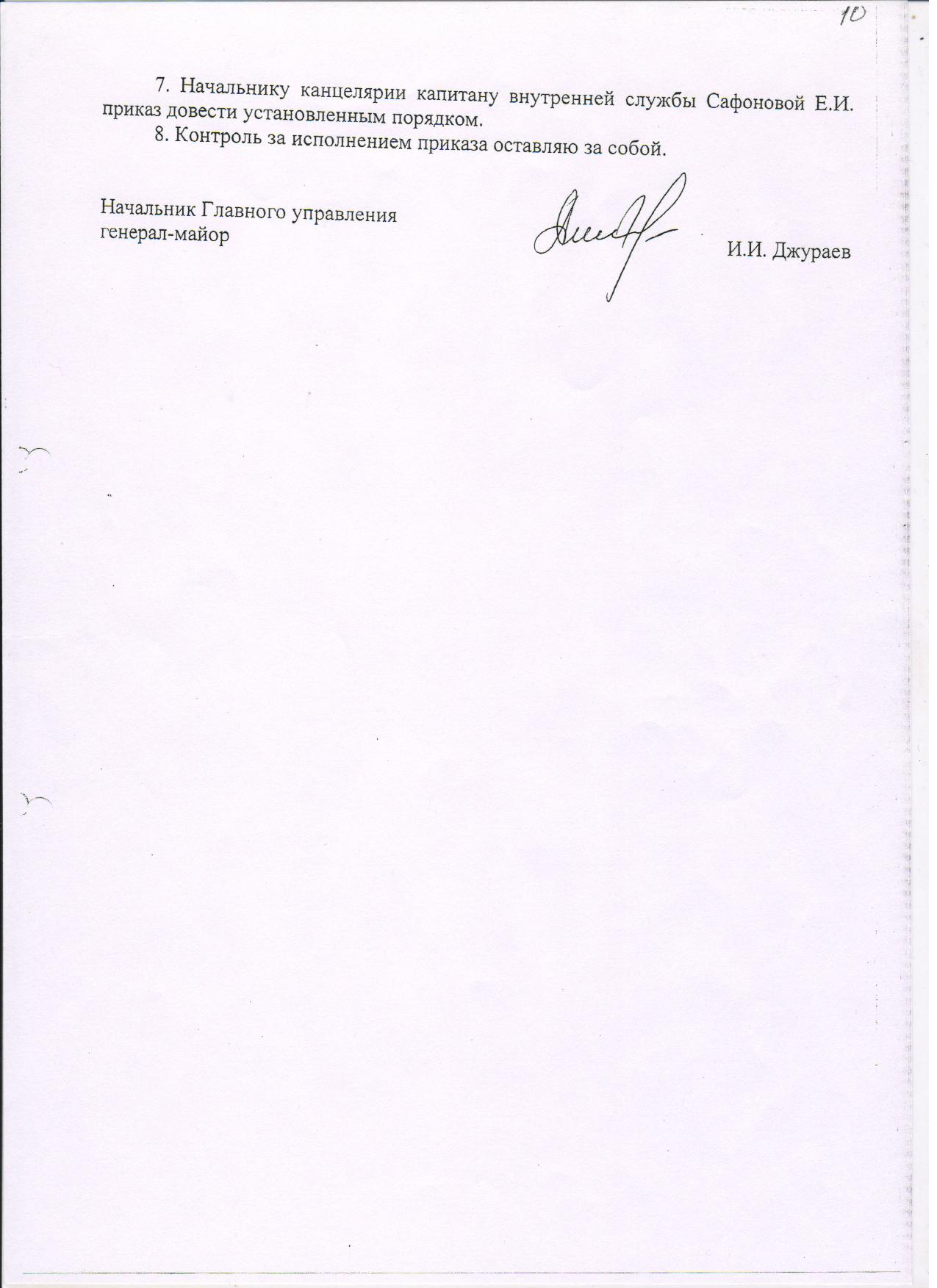 Приказ ГУ МЧС РФ по Красноярскому краю от 20.01.2011 №31 (3)