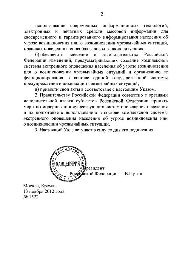 Указ Президента РФ № 1522 о создании КСЭОН 2