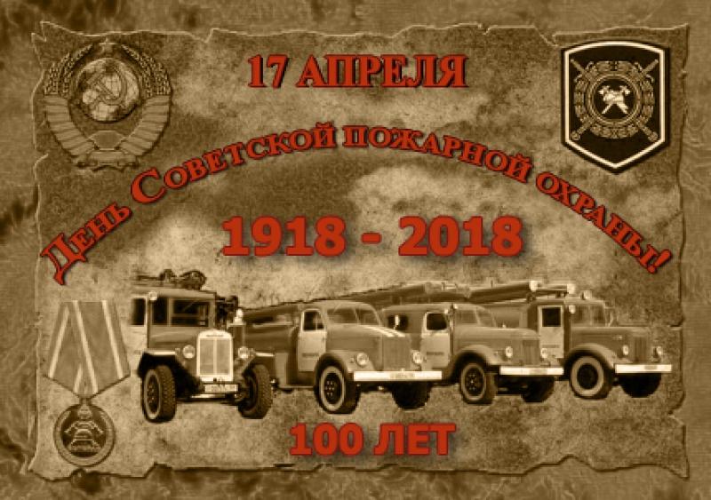 100 лет советской пожарной охране