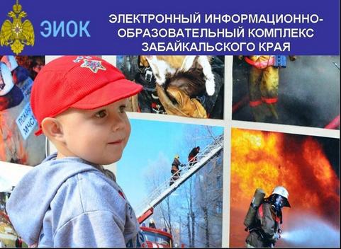 Дистанционное обучение по гражданской обороне и защите от чрезвычайных ситуаций теперь доступно для всех жителей Забайкалья