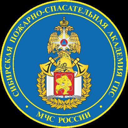 Сибирская пожарно-спасательная академия готовит профессионалов в сфере безопасности