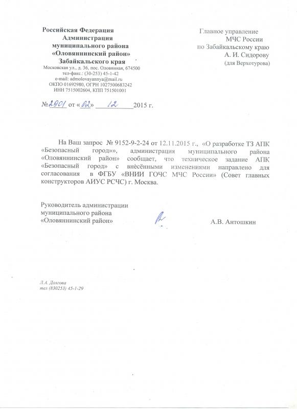 """муниципальный район """"Оловяннинский район"""""""