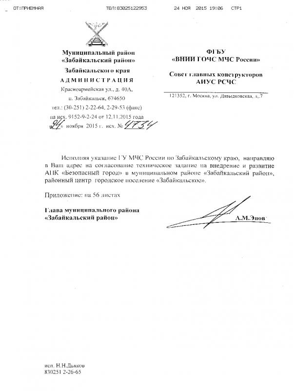 """муниципальный район """"Забайкальский район"""""""