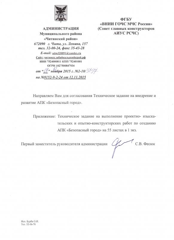 """муниципальный район """"Читинский район"""""""