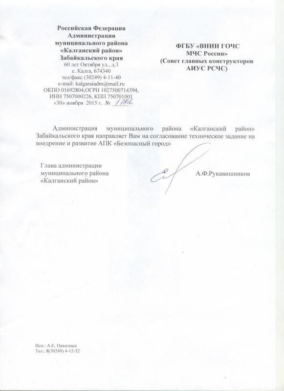 """муниципальный район """"Калганский район"""""""
