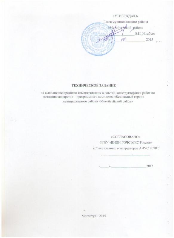"""муниципальный район """"Могойтуйский район"""""""