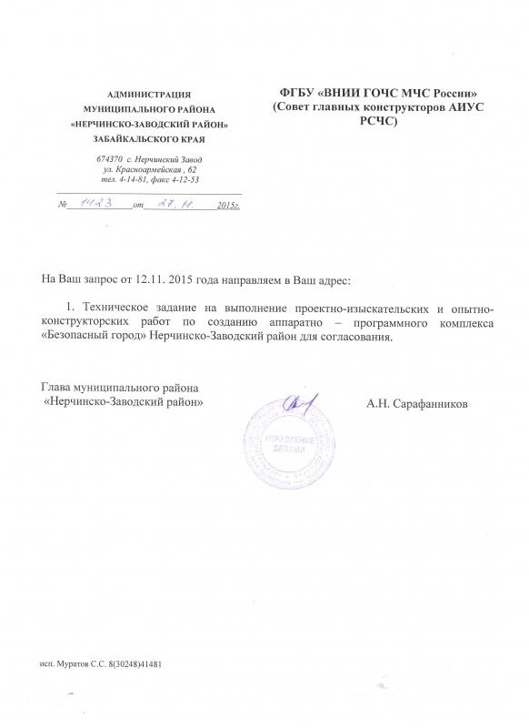 """муниципальный район """"Нер-Заводский район"""""""